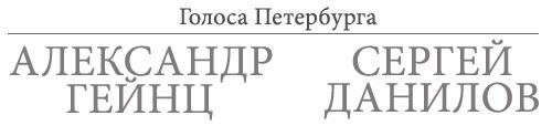 гейнц данилов сайт: